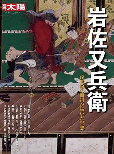 岩佐又兵衛:浮世絵の開祖が描いた奇想 (別冊太陽太陽 日本のこころ)