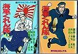 「海軍ぐれん隊 1~最新巻 マーケットプレイス コミックセット」の画像