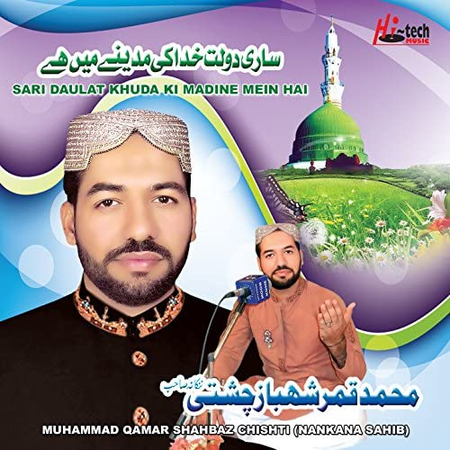 Muhammad Qamar Shahbaz Chishti