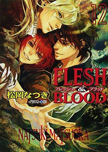 FLESH & BLOOD12 (キャラ文庫)の詳細を見る