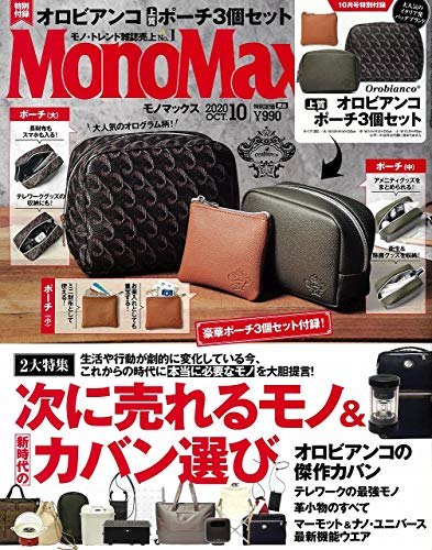 MonoMax(モノマックス) 2020年 10月号