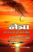 NETRA AN OCEAN OF FEELINGS (Hindi Edition)