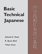Basic Technical Japanese (Technical Japanese Series)