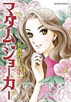 [名香智子]のマダム・ジョーカー : 19 (ジュールコミックス)