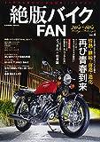 絶版バイクFAN Vol.4 (コスミックムック)