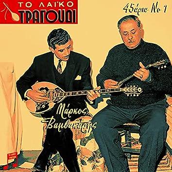 To Laiko Tragoudi: Markos Vamvakaris, 45 aria No. 1