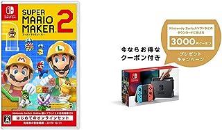 スーパーマリオメーカー 2 はじめてのオンラインセット -Switch + Nintendo Switch 本体 (ニンテンドースイッチ) 【Joy-Con (L) ネオンブルー/ (R) ネオンレッド】 +  ニンテンドーeショップでつかえるニンテンドープリペイド番号3000円分 セット