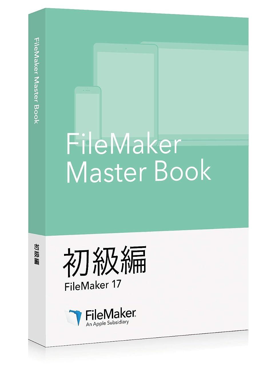 原告バルセロナ矢FileMaker Master Book 初級編