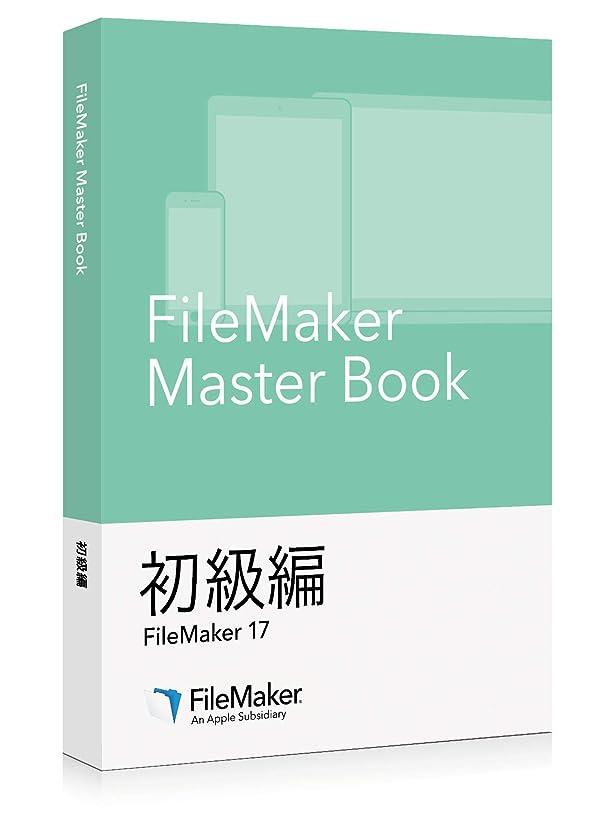 苛性ぼかし矩形FileMaker Master Book 初級編