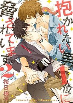 [桜日梯子]の抱かれたい男1位に脅されています。 2 (ビーボーイコミックスDX)