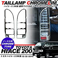 ハイエース 200系 テールランプ メッキカバー/メッキリムカバー 1型/2型/3型 標準/ワイドボディ対応