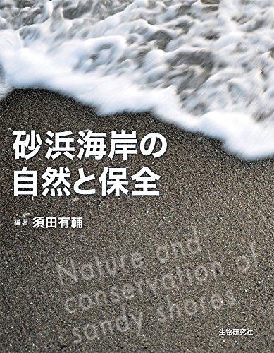 砂浜海岸の自然と保全の詳細を見る