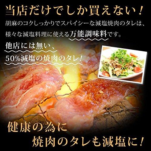 減塩調味料50%減塩塩ぬき屋焼き肉のたれ(リンカリウム配慮)化学調味料合成着色料無添加