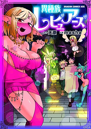 異種族レビュアーズ (ドラゴンコミックスエイジ ま 7-1-1)