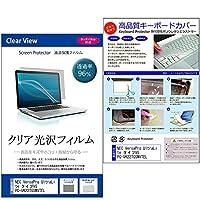 メディアカバーマーケット NEC VersaPro UltraLite タイプVG PC-VK22TGSMVTEL [13.3インチ(2560x1440)]機種用 【極薄 キーボードカバー フリーカットタイプ と クリア光沢液晶保護フィルム のセット】