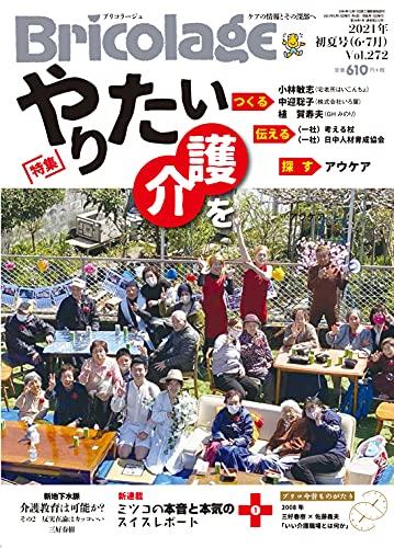 Bricolage(ブリコラージュ)2021初夏号【272号】 (生活リハビリの情報交流誌)