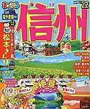 まっぷる 信州'22 (まっぷるマガジン)