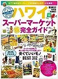 ハワイ スーパーマーケットマル得完全ガイド(地球の歩き方ムック)