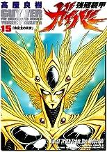表紙: 強殖装甲ガイバー(15) (角川コミックス・エース) | 高屋 良樹