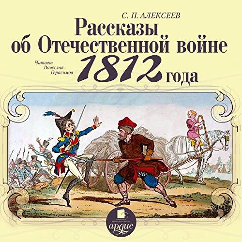 Rasskazyi ob Otechestvennoy voyne 1812 goda audiobook cover art