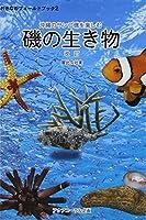 磯の生き物―沖縄のサンゴ礁を楽しむ (おきなわフィールドブック 2)