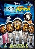 スペース・バディーズ/小さな5匹の大冒険[DVD]