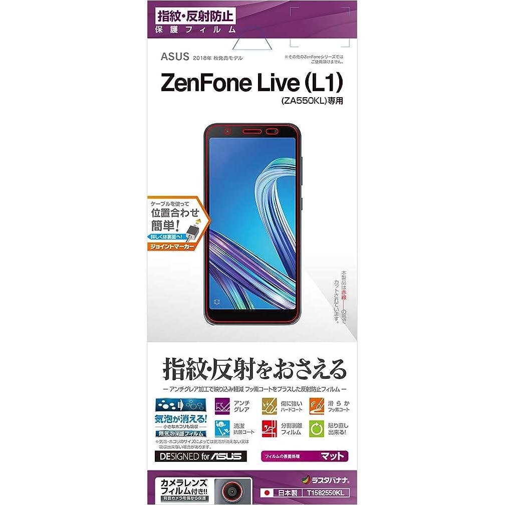 振動する五月制約ラスタバナナ ZenFone Live L1 ZA550KL フィルム 平面保護 指紋?反射防止(アンチグレア) ゼンフォン ライブ 液晶保護フィルム T1582550KL