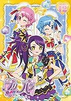 プリパラ Season3 theater.12 [DVD]
