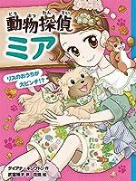 動物探偵ミア リスのおうちが大ピンチ!? (動物探偵ミア 9)