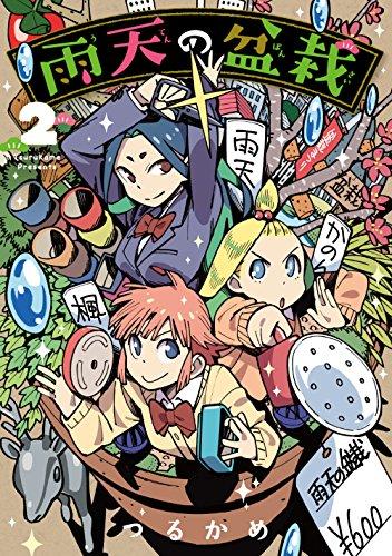 雨天の盆栽 2 (マッグガーデンコミックス Beat'sシリーズ)