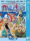 ONE PIECE モノクロ版 61 (ジャンプコミックスDIGITAL)