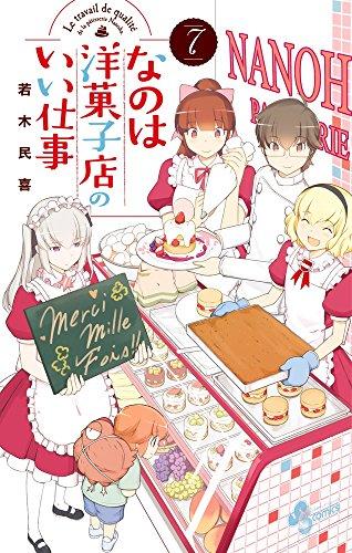 なのは洋菓子店のいい仕事 (7) (少年サンデーコミックス)