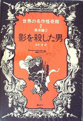 影を殺した男 (昭和45年) (世界の名作怪奇館〈2(英米編2)〉)の詳細を見る