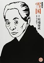 雪国 (ホーム社 MANGA BUNGOシリーズ) (ホーム社漫画文庫)