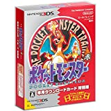 ポケットモンスター 赤 専用ダウンロードカード特別版 - 3DS