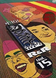水10!ワンナイR&R vol.15 [DVD]