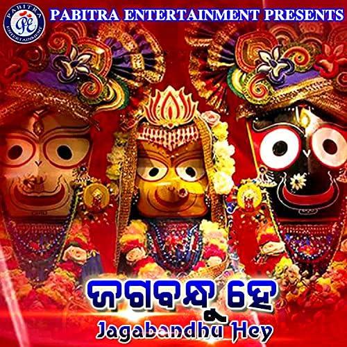 Kumar Bapi, Sailabhama Mohapatra & Sricharan Mohanty