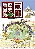 京都 歴史地図帖 (小学館クリエイティブ単行本)