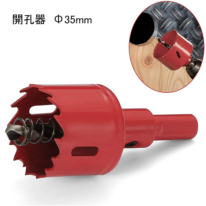 分析的明るい代表FVTLED 開孔器 Φ35mm(1-3/8