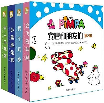 童立方·宾巴和朋友们第2辑:会飞的苹果+雪人马克斯+两个月亮等(套装共4册)