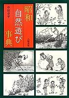 昭和自然遊び事典