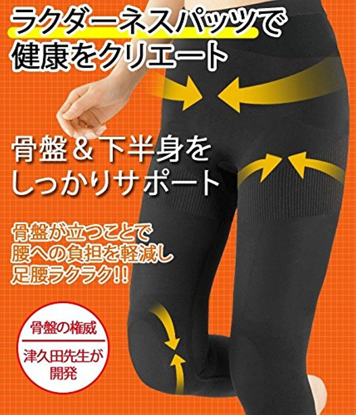 スポンサー腕読者津久田先生のラクダーネ スパッツ ロング M