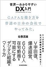 表紙: 世界一わかりやすいDX入門 GAFAな働き方を普通の日本の会社でやってみた。 | 各務 茂雄