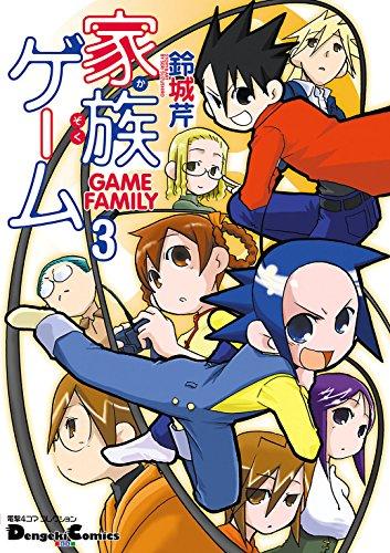 電撃4コマ コレクション 家族ゲーム(3) (電撃コミックスEX)
