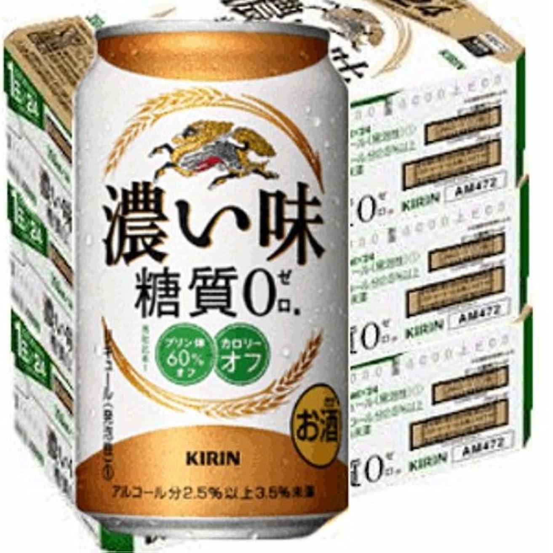 適合熟読打倒キリン濃い味(糖質ゼロ)350ml缶3ケース(72本入)