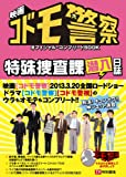 映画「コドモ警察」オフィシャル・コンプリートBOOK 特殊捜査課 潜入日誌