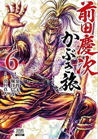 前田慶次 かぶき旅 (6) (ゼノンコミックス)