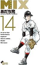 MIX(14) (ゲッサン少年サンデーコミックス)