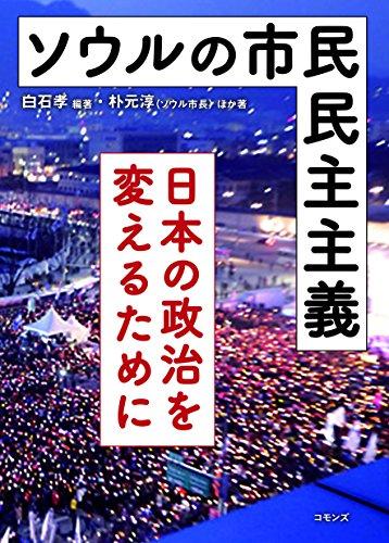 ソウルの市民民主主義: 日本の政治を変えるためにの詳細を見る