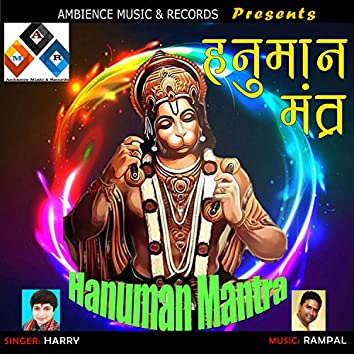 Hanuman Mnatra (Hanuman Mantra Bhajan)